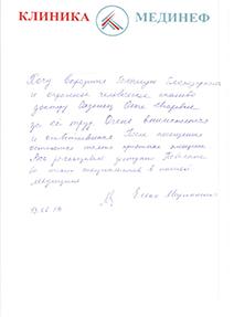 Ахмедова Эльвира Мерзиалиевна