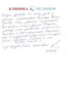 Парамонова Валерия Дмитриевна Отзыв