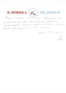 Григорьев Михаил Владимирович