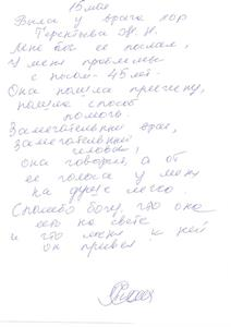 Отзыв о Отоларинголог (ЛОР) Терентьевой Ж.Н.