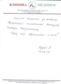 Отзыв о стоматологе Ахмедовой Э.М.