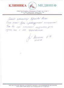 Отзыв о дерматологе Берсеневой Наиле Мубаризовне