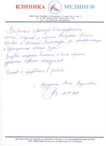 Отзыв о стоматологе Жилиной Александре Сергеевне и Бойцовой Алине Юрьевне