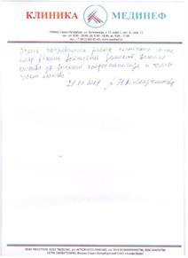 Отзыв о Земсковой Евгении Алексеевны