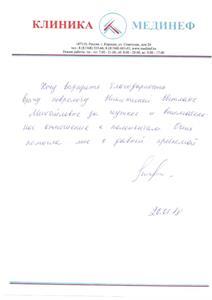 Никитина Светлана Михайловна