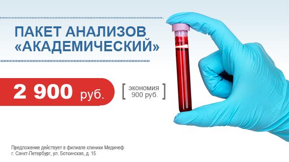 Клинический анализ крови стоимость спб Купить справку из физкультурного диспансера  ВФД метро Нарвская