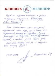 Отзыв о враче Шамшура Павел Павлович