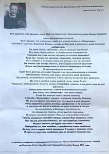 Отзыв о флебологе Фомин Кирилл Николаевич