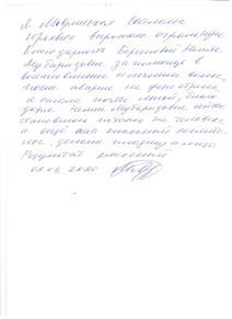 Берсенева Наиля Мубаризовна