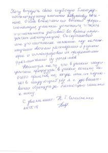 Отзыв о медбрате Давухаевом Евгении