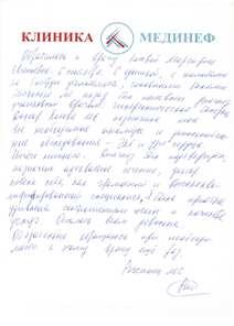 Отзыв о враче Котовой Маргарите Евгеньевне