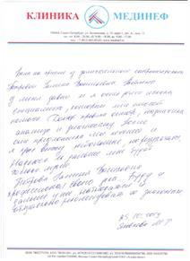 Отзыв о Петровой Галине Васильевне