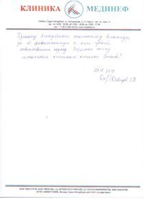 Отзыв о стоматологе Жилиной Александре Сергеевне