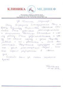 Кириллова Наталья Евгеньевна