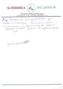 Трофимова Ольга Викторовна